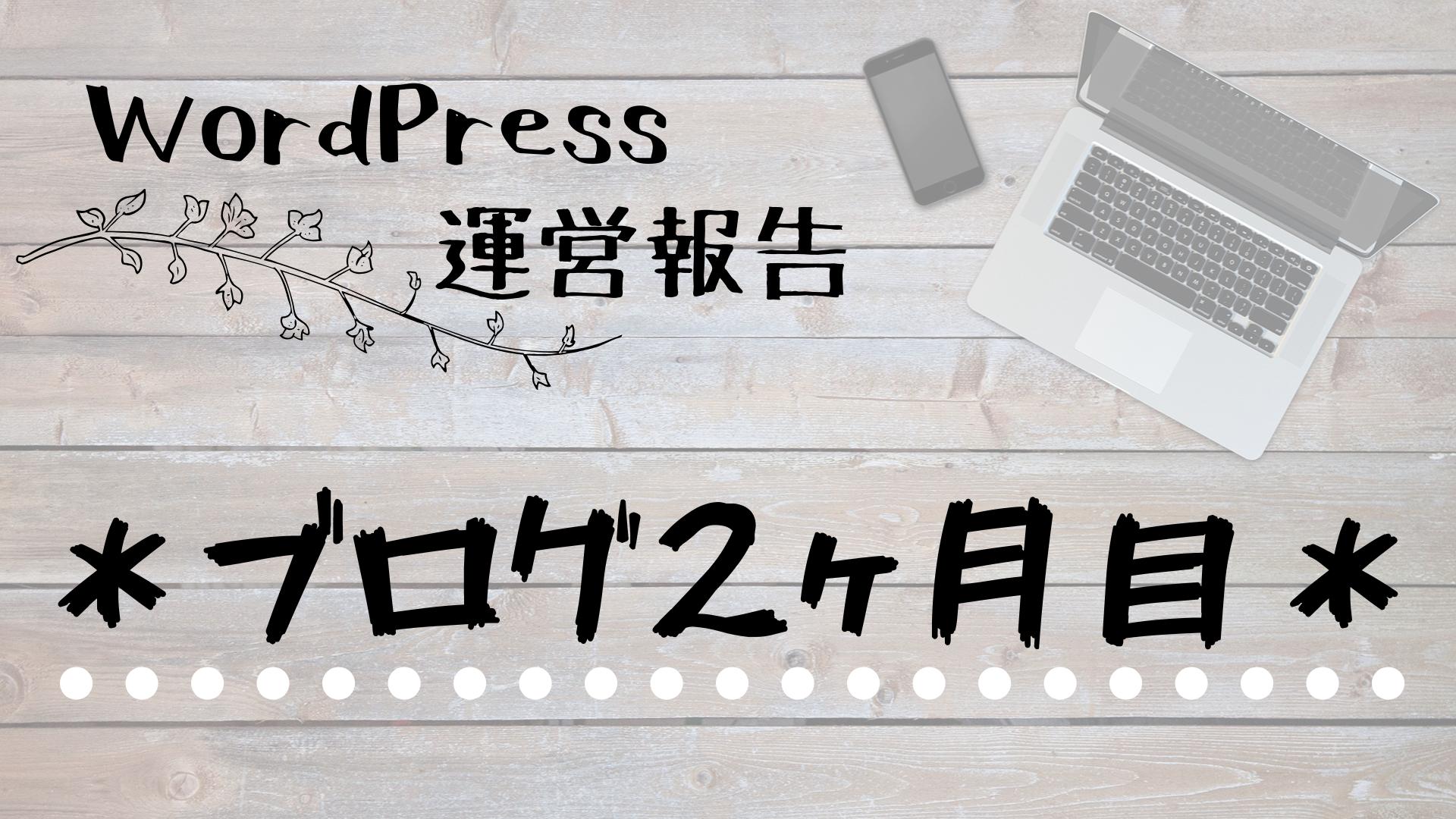 WordPress運営報告2か月