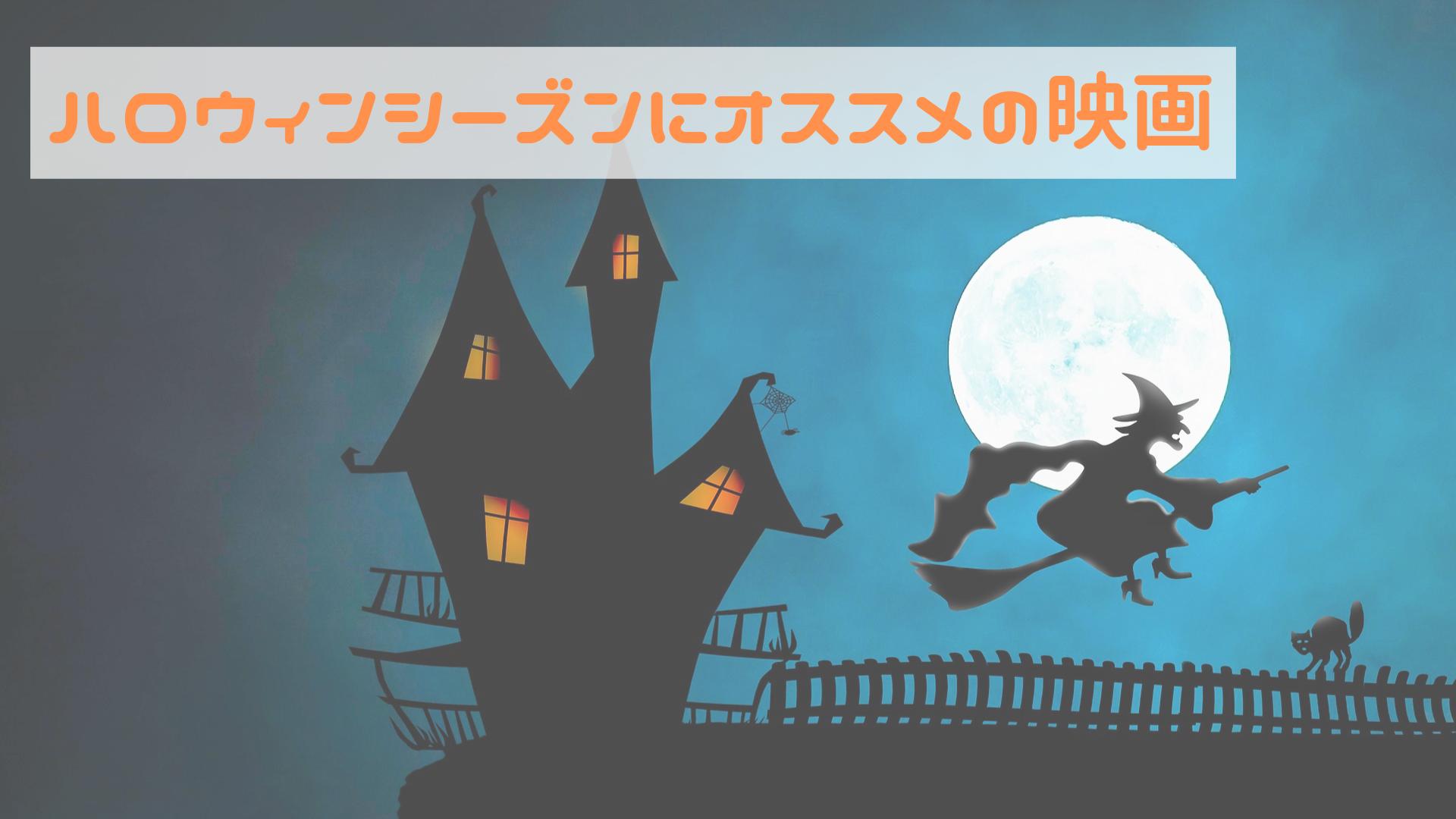 ハロウィンシーズンにオススメの映画