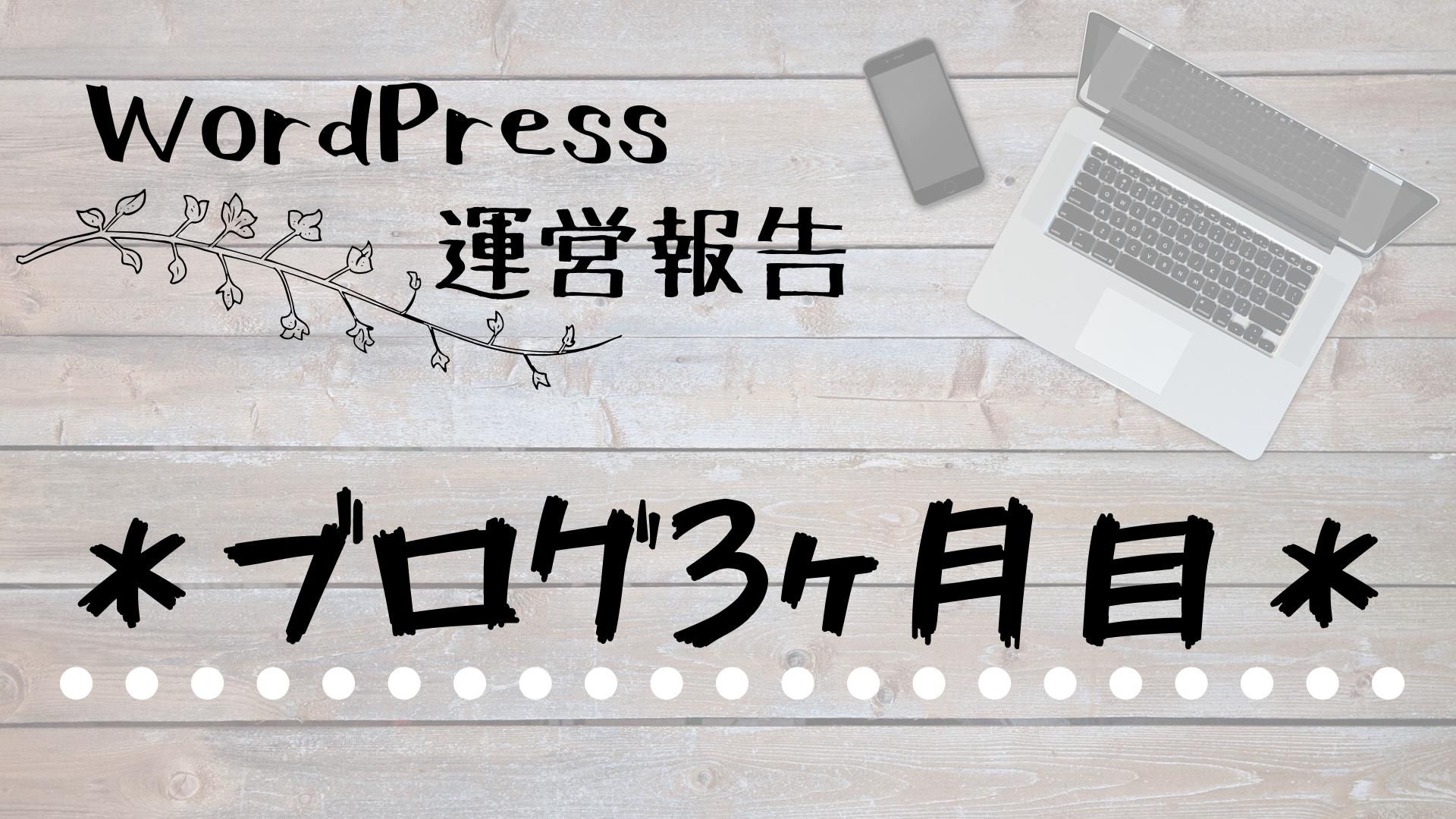 WordPress3か月