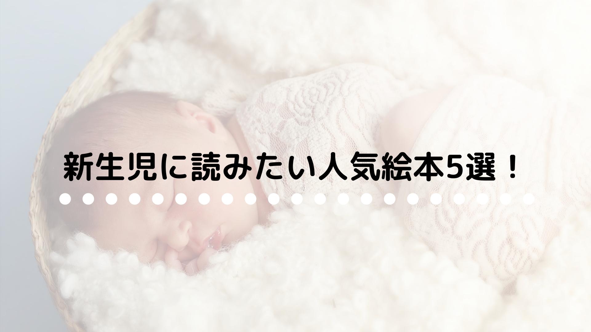 新生児に読みたい人気絵本5選!