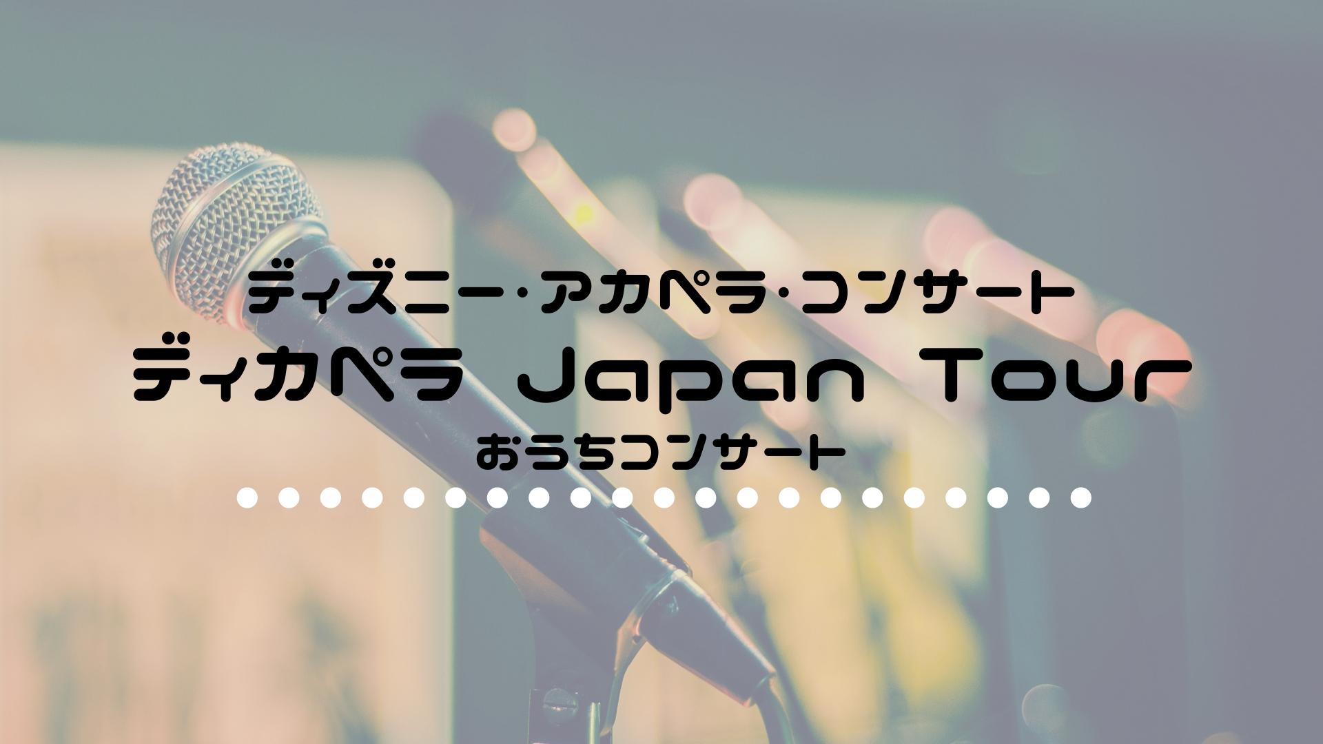 【おうちコンサート】ディズニー・アカペラコンサート ディカペラ Japan Tour