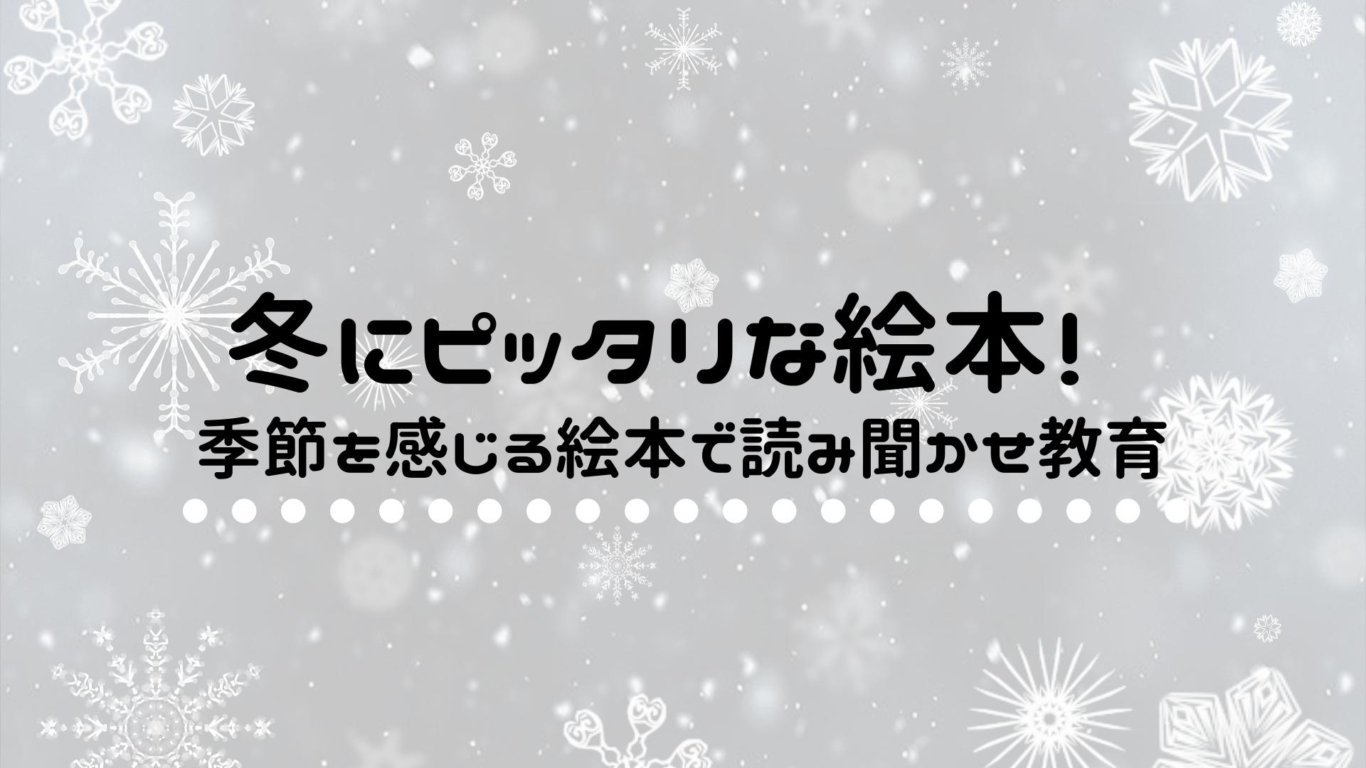 冬にピッタリな絵本!